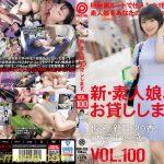 [HD][CHN-203] 新・素人娘、お貸しします。 100 仮名)新田ゆう香(大学生)22歳。