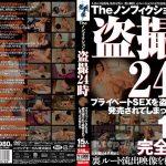 [HD][SGSR-281] The ノンフィクション 盗撮24時 プライベートSEXを盗み撮られて発売されてしまった女性たち 15人 完全版 02