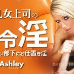 金8天国 3452 淫乱女上司の命令淫 ミスの多い部下にお仕置き淫 Ashley / アシュレイ