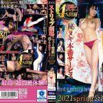 [HD][TPIN-004] ストリップ劇場 ニュー目黒DX マル秘ヌキ本番サービス 2021 spring 公演